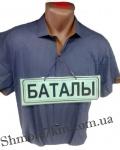 Мужские рубашки короткий рукав - батал Б2768-1