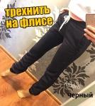 Женские теплые спортивные штаны 607-1