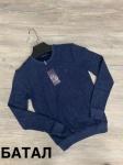 Мужские свитера Батал Турция 9728-4
