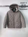 Женские демисезонные куртки Батал