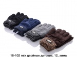 Детские двойные перчатки 7-11 лет
