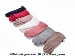 Детские трикотажные перчатки 6-8 лет