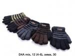 Детские двойные перчатки 4-6 лет