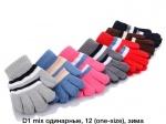 Детские одинарные перчатки 3-5 лет