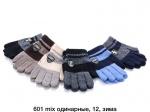 Детские одинарные перчатки 4-6 лет