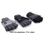 Детские двойные перчатки 5-7 лет