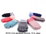 Детские двойные сенсорные перчатки 5-7 лет
