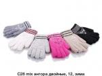 Детские двойные перчатки 8-10 лет С28