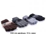 Детские двойные перчатки 8-10 лет С22