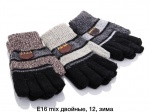 Детские двойные перчатки 7-12 лет