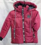 Детские демисезонные куртки 4-9 лет CH-0716-1