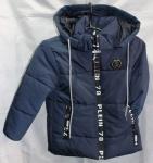 Детские демисезонные куртки 4-9 лет CH-0716-3