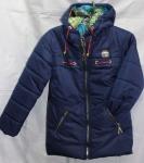 Детские демисезонные куртки 6-12 лет CH-0615-12