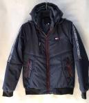 Мужские демисезонные куртки  S-2234-5