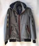 Мужские демисезонные куртки  S-2234-6