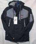 Детские демисезонные куртки Юниор 9-15 лет 0401-6