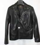 Мужская куртка кожзам 9810-1