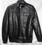 Мужская куртка кожзам 1825