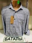 Мужские рубашки Батал 3873-1